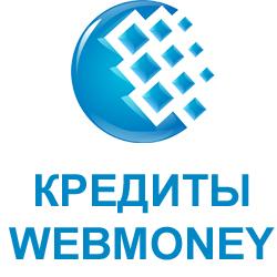 Получить кредит в webmoney экспресс кредит в новокузнецке онлайн заявка